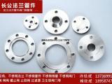 长期供应不锈钢法兰管件、常规产品大量现货库存