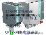 山东烟台威海维修西门子UPS不间断电源模块各种硬件故障