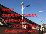 路灯6m 30wLED 太阳能路灯 新农村太阳能 LED路灯