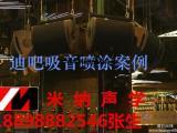 广州酒吧隔音公司*酒吧隔音材料限时优惠供应中