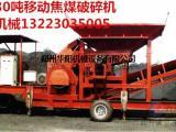 移动式煤炭筛分机价格  移动式齿辊大块煤炭破碎机厂家