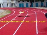 学校运动场EPDM塑胶跑道 硅PU PVC卷材地坪材料和施工