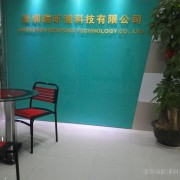 深圳市瑞昕浦科技有限公司的形象照片