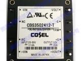CBS3502412电源模块COSEL原厂现货