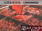 重庆老火锅加盟店哪家最有特色