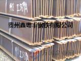贵州工字钢批发、贵州H型钢批发、贵州型材批发价格