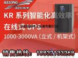 科华YTR1106L 6KVA长效机型,6KW不间断电源