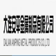 大连安平金属制品有限公司的形象照片