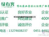 绿有客ISO22000认证咨询