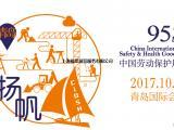 全国劳保会/第95届中国劳动保护用品交易会