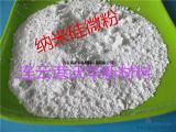 纳米级二氧化硅磨料  纳米石英粉生产厂家  纳米硅微粉市场价