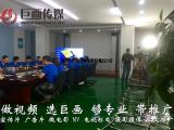 东莞公司企业宣传片制作展会宣传片制作企业视频拍摄的公司