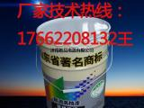 水性醇酸防锈漆厂家-奥辉漆业