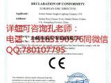 CE认证办理流程产品出口强制认证