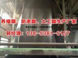水产养殖防渗膜厂家直销