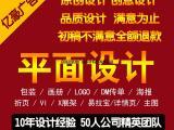 宣传单宣传册设计logo易拉宝展架设计制作印刷