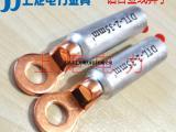 铝合金导线用铜铝鼻子 上炬DTL-2-95铝合金铜铝鼻子