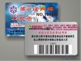 vip卡制作 pvc磁条卡定制 会员卡