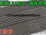 正品WEWELDING777铸铁焊条特性及参数