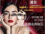 2018年上海美博会火爆招展中