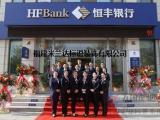 恒丰银行招牌制作和3m贴膜代理商和恒丰银行灯布制作招牌
