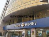 恒丰银行招牌制作和反光膜代理商和恒丰银行灯布制作