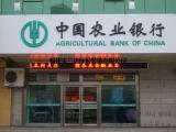 灯箱布企业和农业银行招牌制作和农业银行制作画面加工