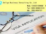 申请外国人在广州居留许可代理专业公司德骊嘉