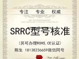 SRRC认证基本流程,办理SRRC认证需要提交什么材料