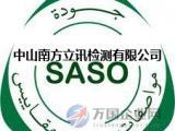 沙特照明产品能效认证SASO-2870:2015