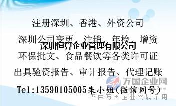 深圳外资公司转为内资公司的流程