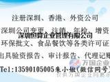 前海外资公司注册资料和步骤详解 深圳外资公司注册