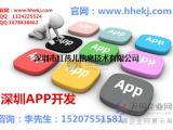 深圳app定制开发商务酒店app