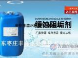 高效专用阻垢缓蚀剂