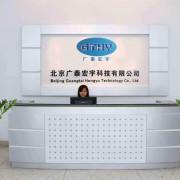 北京广泰宏宇科技有限公司的形象照片