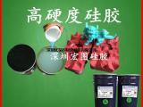 宏图9840加成型液体硅胶无毒无味树脂工艺品文化石砖雕