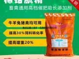 利木赞牛催肥剂 牛用催肥饲料添加剂