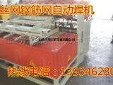 数控大型钢筋网排焊机