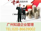 广州代理记账 公示_个体户营业执照注销