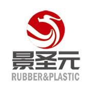 天津市景圣元橡塑制品有限公司的形象照片