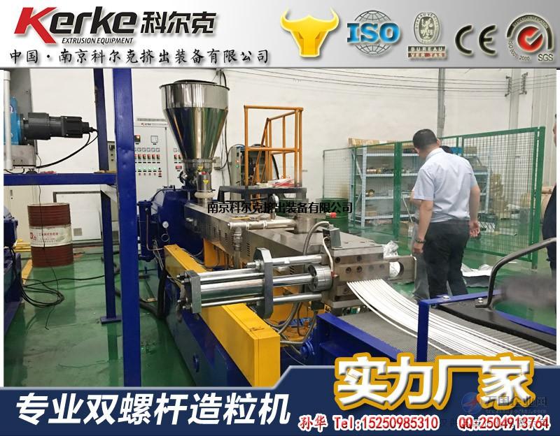 双螺杆风冷拉条造粒机组,南京科尔克厂家直销。