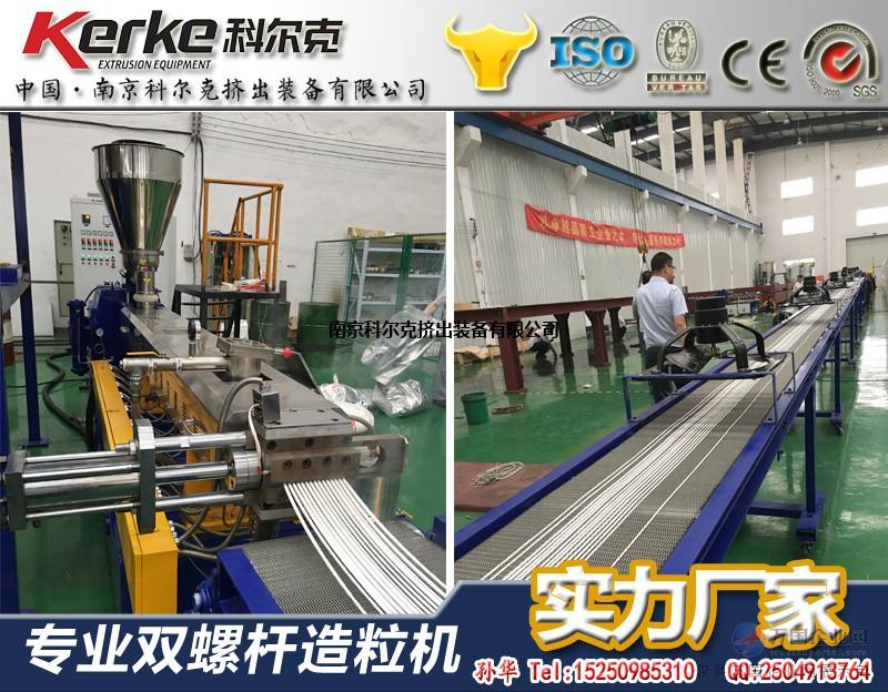 双螺杆造粒机多少钱一套?专业南京科尔克厂价,双螺杆塑料造粒机