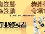 专业代办北京公司吊销转注销工商税务进黑名单怎么办