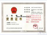 河南省勘察设计工程测量乙级资质证书标准