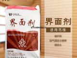 干粉砂浆 干粉界面剂 防水界面剂批发零售