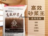 干粉砂浆 砂浆王厂家 砂浆王批发零售