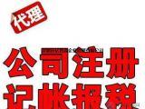 深圳免费注册公司,免费一般纳税人申请,专业代理记账