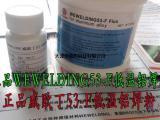 供应威欧丁53-F进口铝焊粉