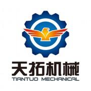 昌黎县天拓机械设备有限公司的形象照片