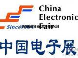 2017年秋季(第90届)中国电子展-一年三展上海站